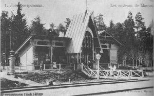Станция Лосиноостровская, 1910г.