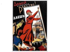 Г. М. Шегаль «Долой кухонное рабство!» 1931 г.