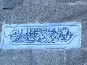 Надпись на восточной стене Джума-мечети