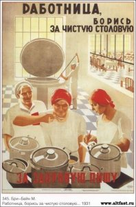 М.Ф. Бри-Бейн «Работница, борись за чистую столовую, за здоровую пищу!» 1931 года