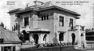 Особняк Рябушинского на Малой Никитской улице (начало ХХ века)