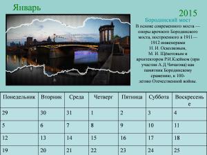 Рис. 3. Авторы: Петрова Александра, Федоровцева Екатерина