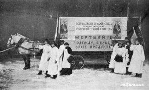 Всероссийский Земский Союз в годы Первой мировой
