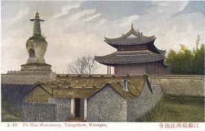 Рисованная открытка «Монастырь Фахай в городе Ян-Чжоу»из фондов МАЭ РАН